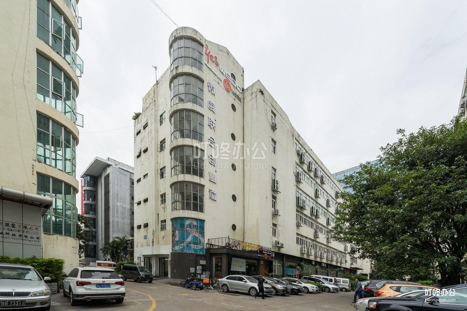 深圳yeswedo科技园社区•优客工场