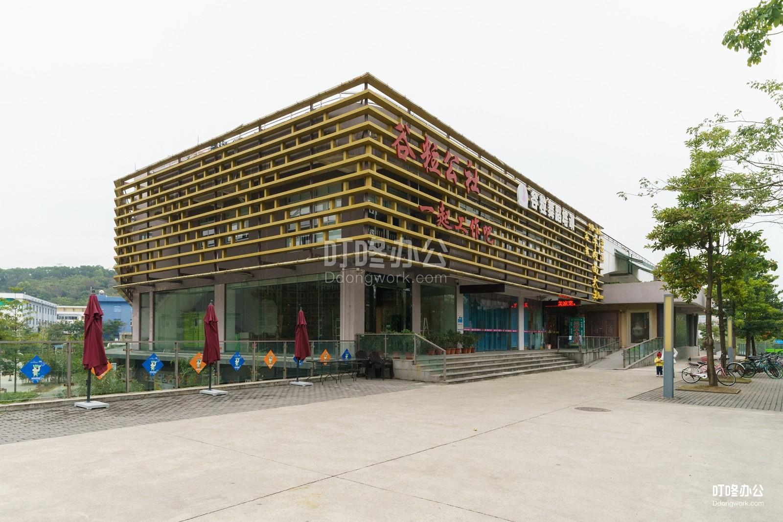 谷粒公社公共区域